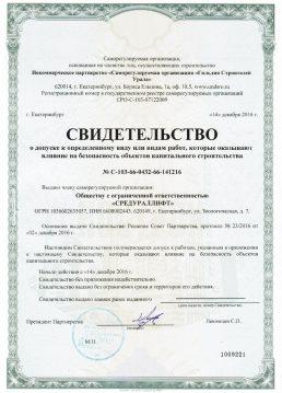 Свидетельство Гильдии строителей Урала