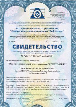 Свидетельство о внесении в реестр-001