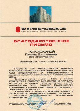 ТСЖ ФУРМАНОВСКОЕ