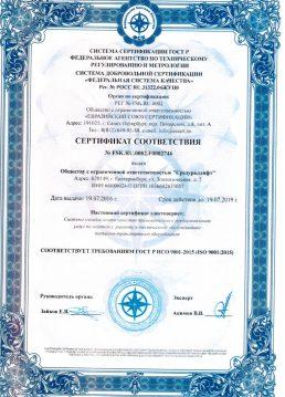 сертиф