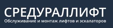 Средураллифт - монтаж, обслуживание и ремонт лифтов и эскалаторов
