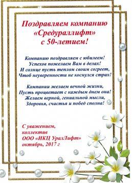 ИКЦ УралЛифт