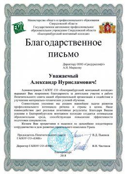 Монтажный колледж Благодарственное-001